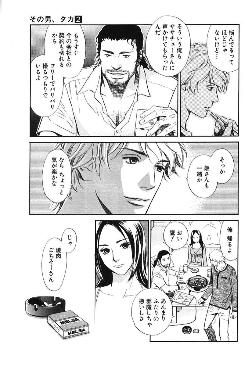 Sono Otoko, Taka ~ God Finger Densetsu vol.02 77