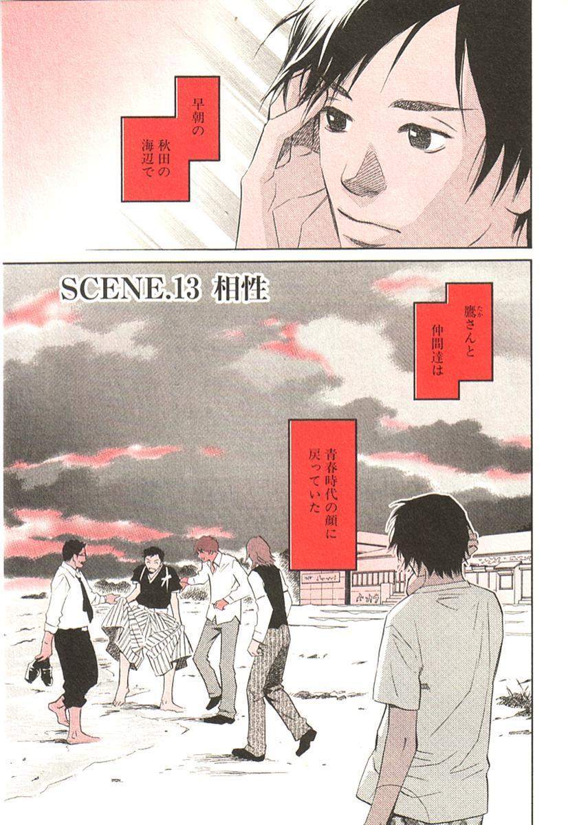 Sono Otoko, Taka ~ God Finger Densetsu vol.02 7