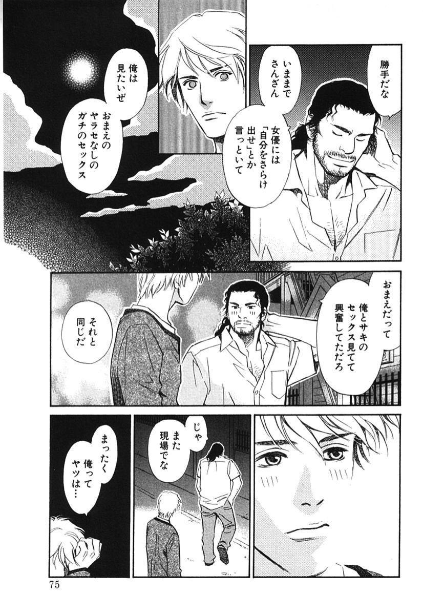 Sono Otoko, Taka ~ God Finger Densetsu vol.02 79