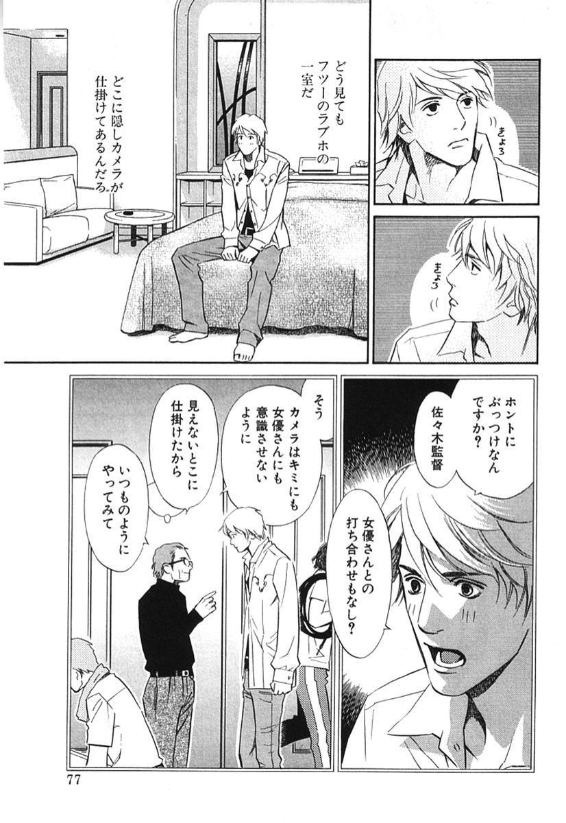 Sono Otoko, Taka ~ God Finger Densetsu vol.02 81