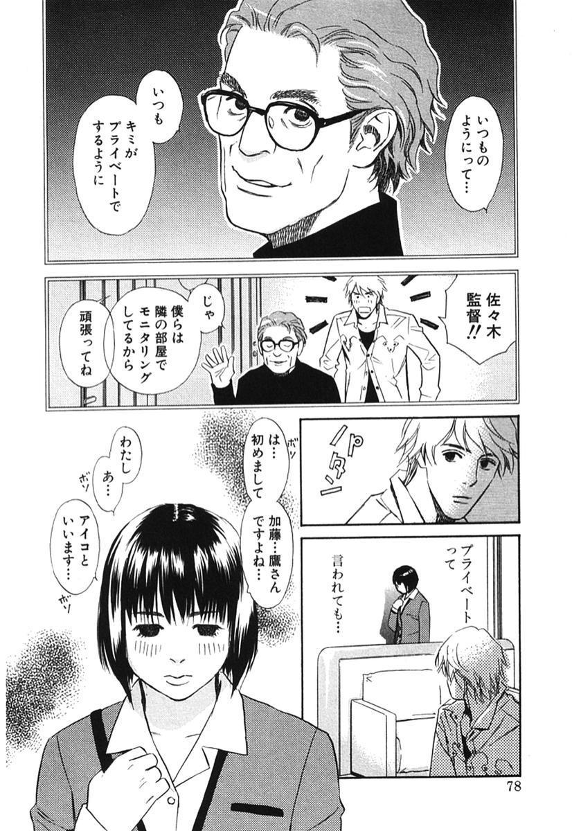 Sono Otoko, Taka ~ God Finger Densetsu vol.02 82