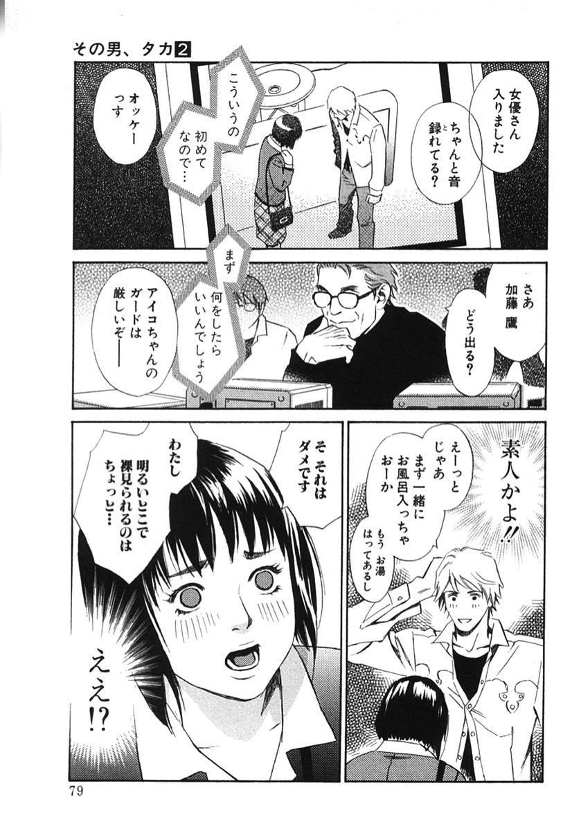 Sono Otoko, Taka ~ God Finger Densetsu vol.02 83