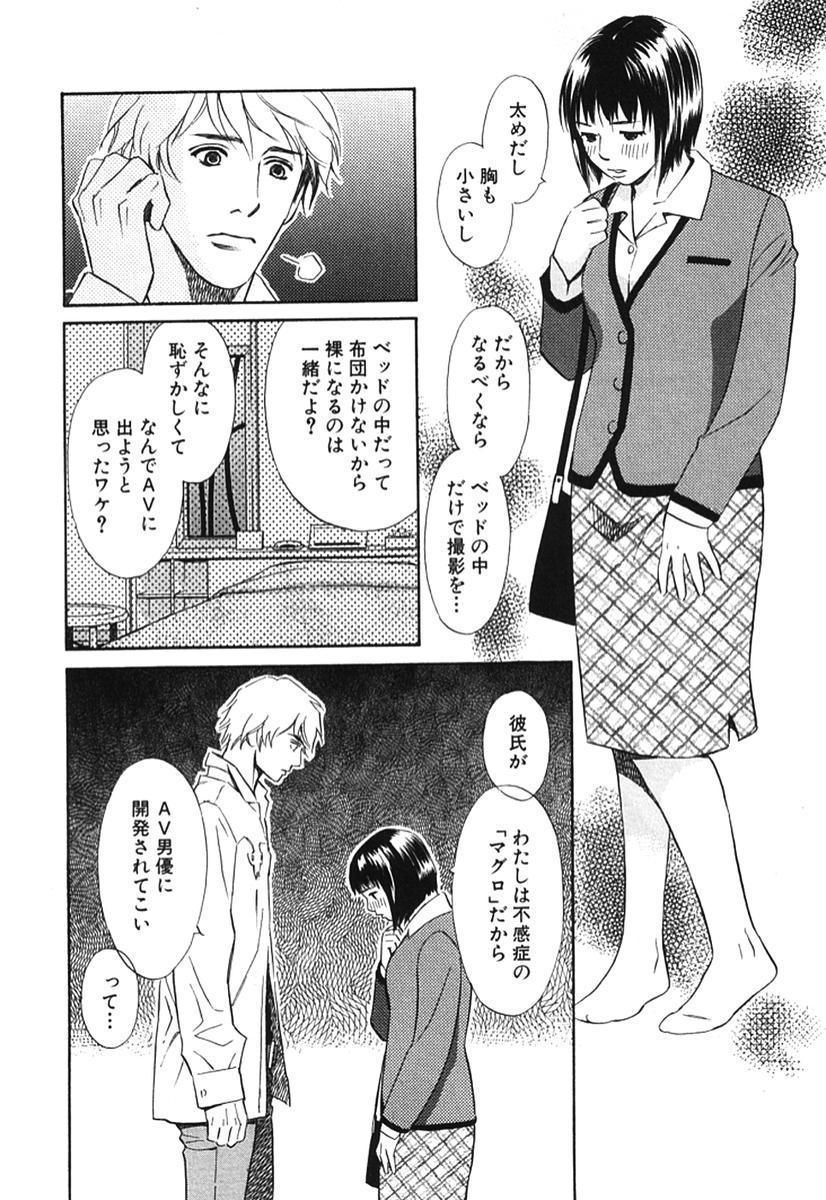Sono Otoko, Taka ~ God Finger Densetsu vol.02 84