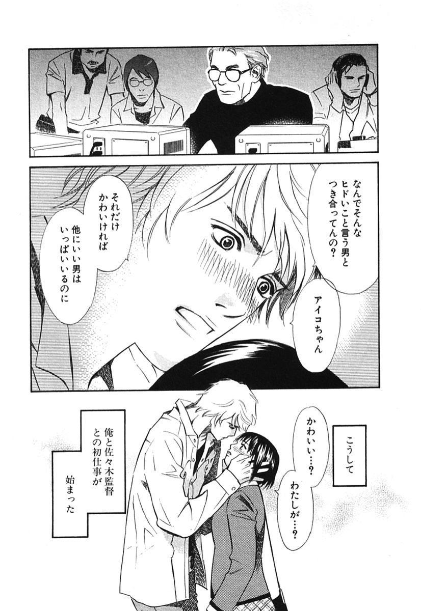 Sono Otoko, Taka ~ God Finger Densetsu vol.02 86
