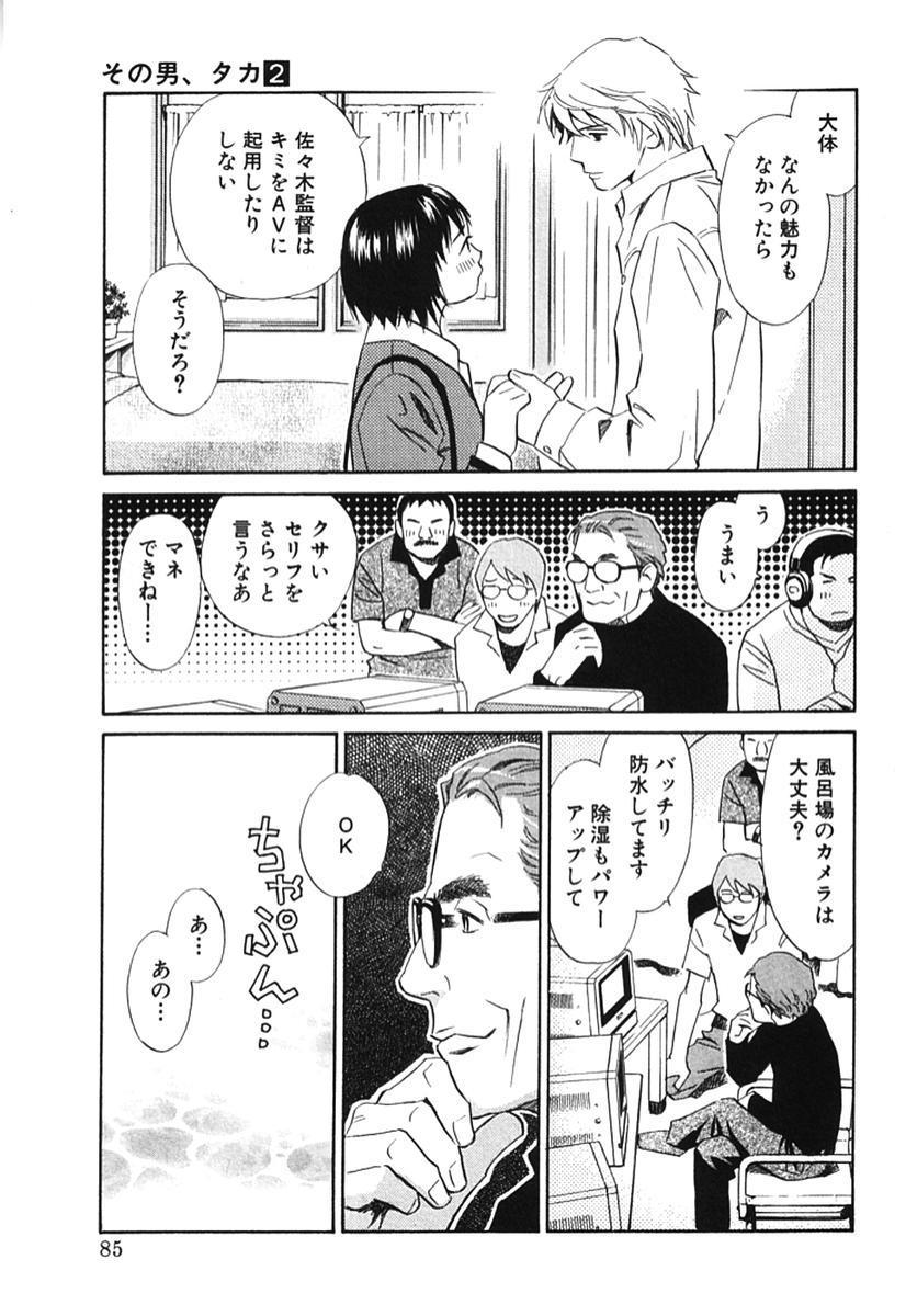 Sono Otoko, Taka ~ God Finger Densetsu vol.02 89