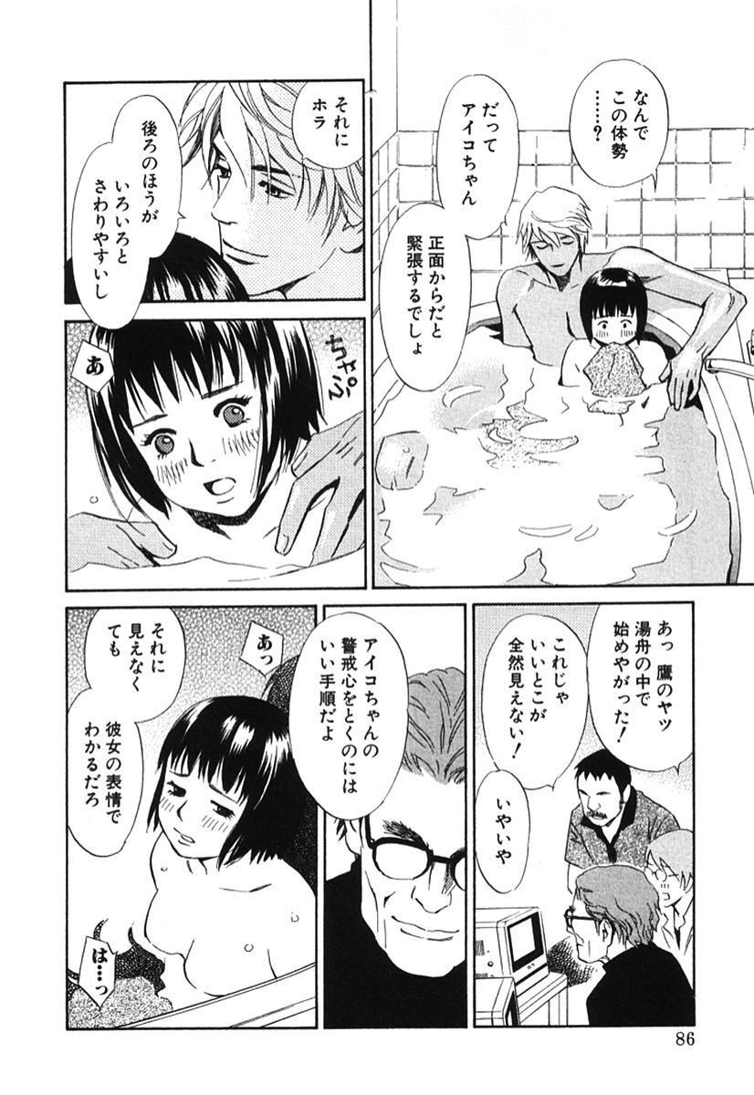 Sono Otoko, Taka ~ God Finger Densetsu vol.02 90