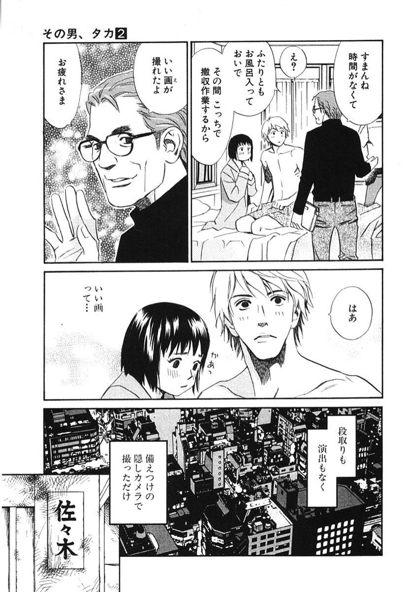 Sono Otoko, Taka ~ God Finger Densetsu vol.02 97