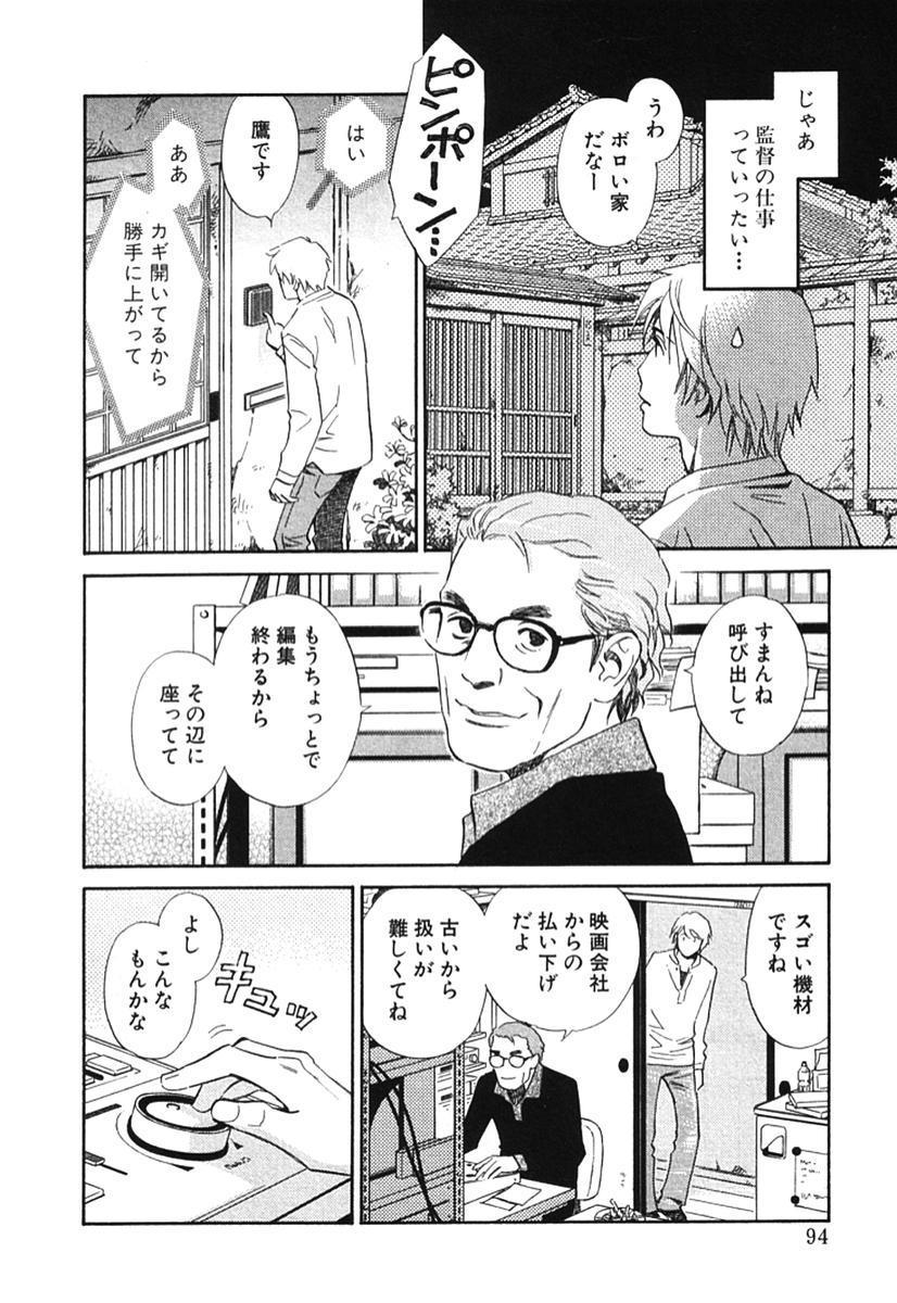 Sono Otoko, Taka ~ God Finger Densetsu vol.02 98