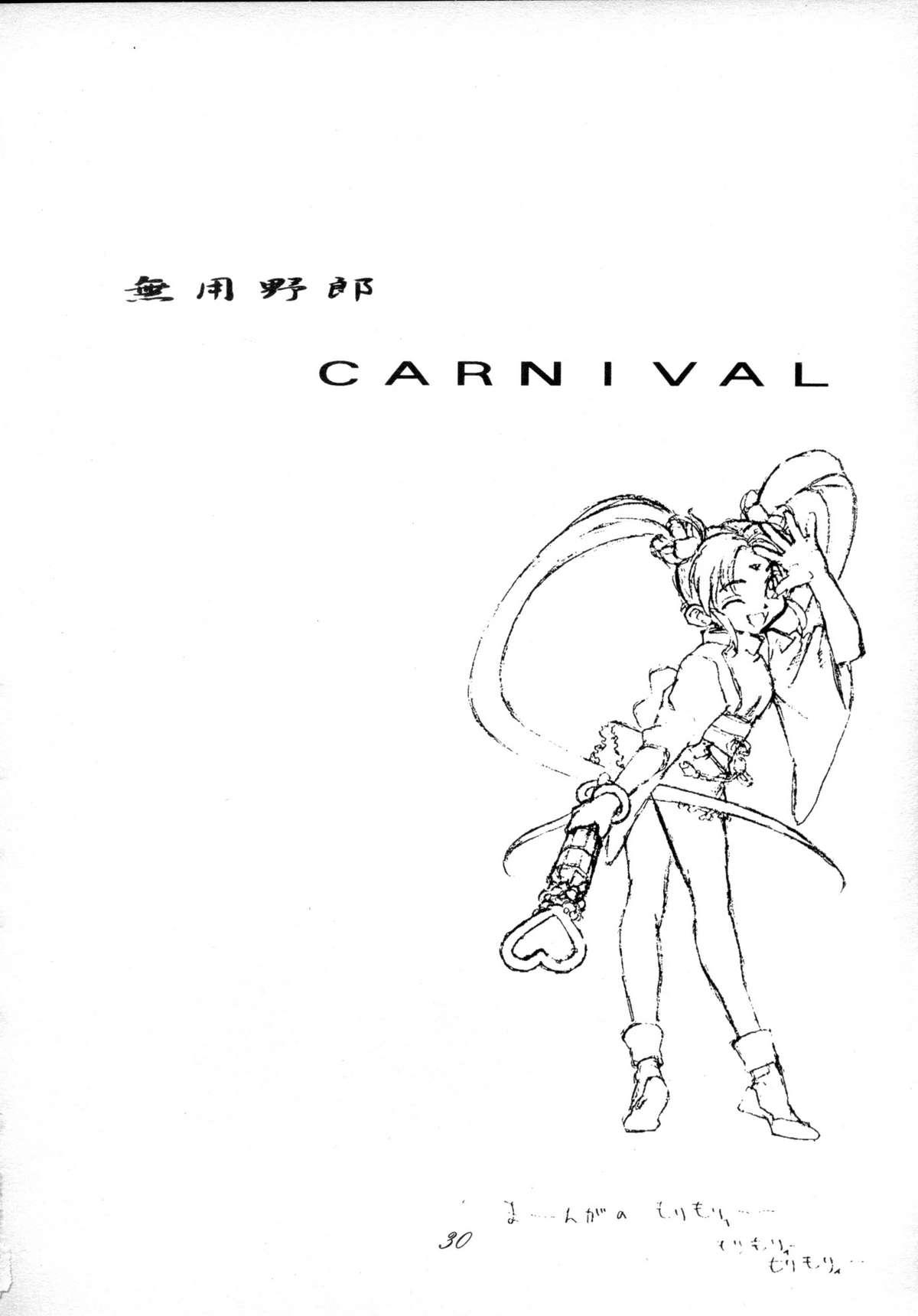 Muyou Yarou A-Team 4 Carnival 28