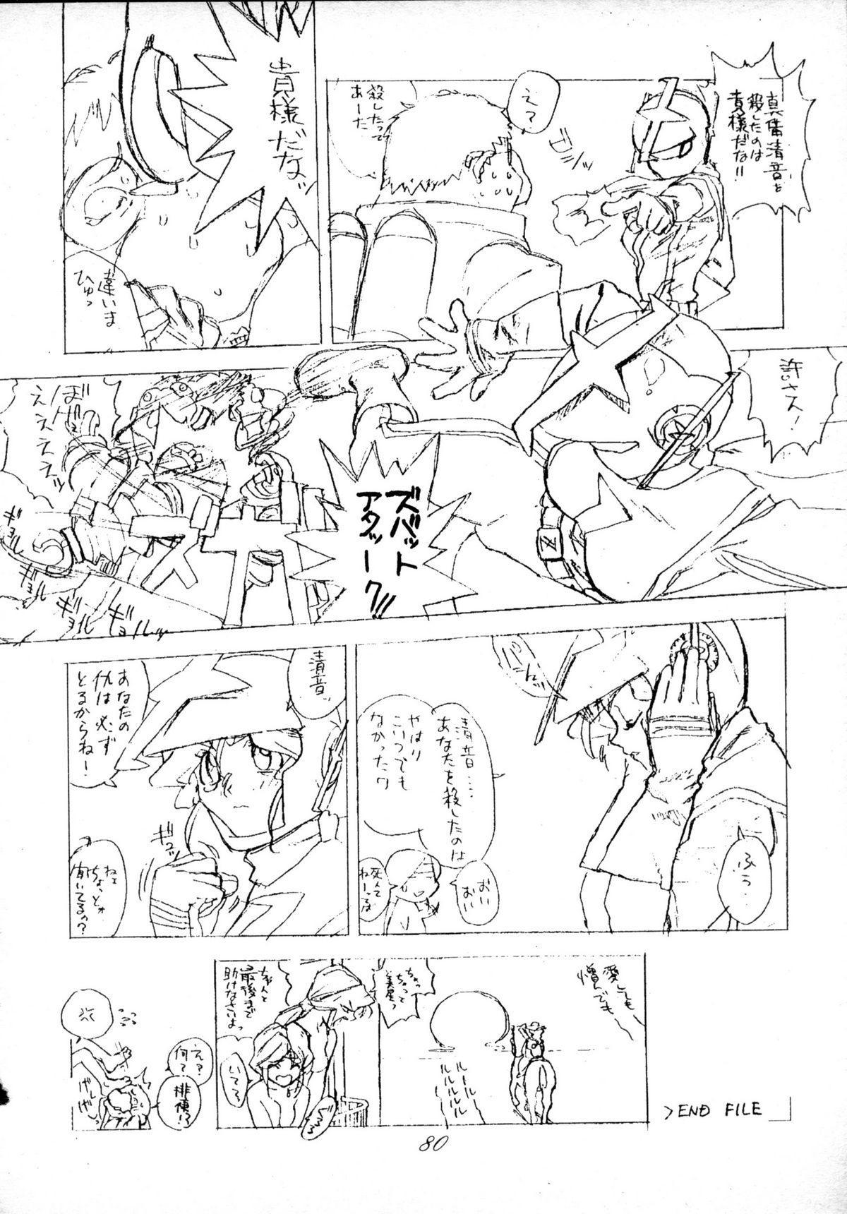 Muyou Yarou A-Team 4 Carnival 78