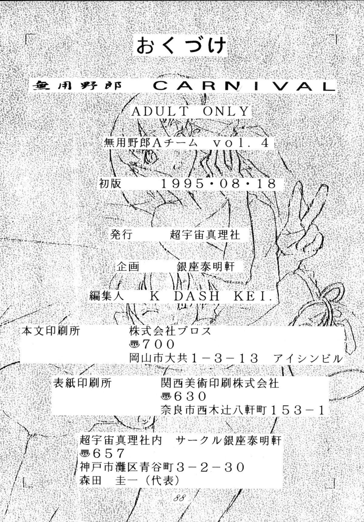 Muyou Yarou A-Team 4 Carnival 86