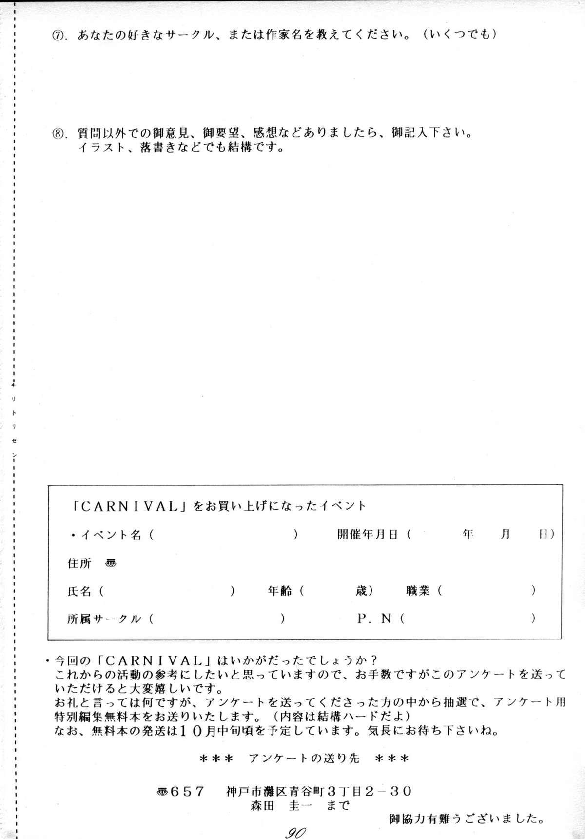 Muyou Yarou A-Team 4 Carnival 88