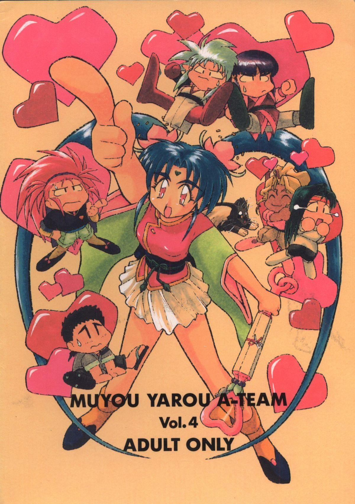 Muyou Yarou A-Team 4 Carnival 89