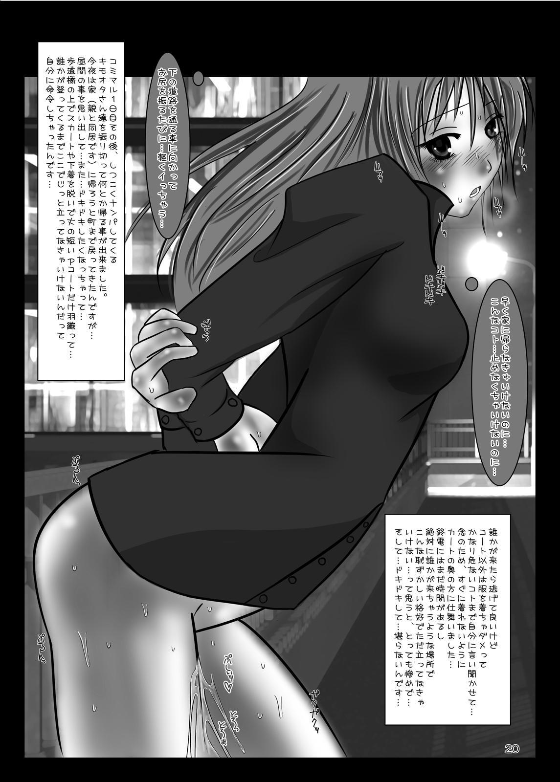 Roshutsu Cosplay Shoujo 1-kan 18