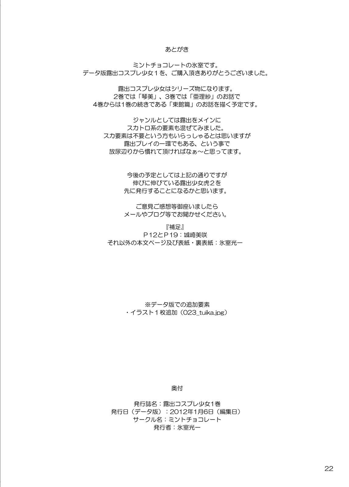 Roshutsu Cosplay Shoujo 1-kan 20