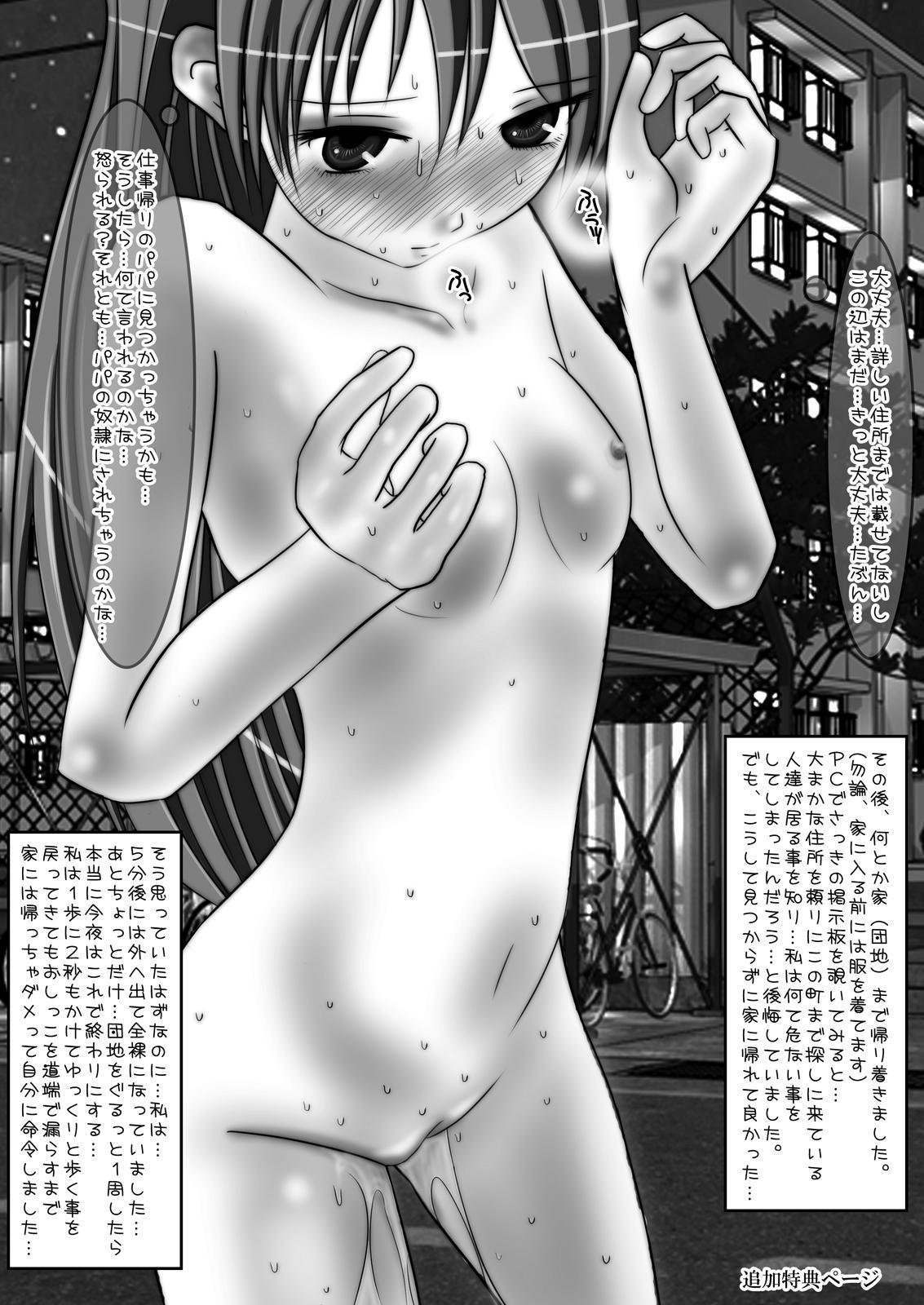 Roshutsu Cosplay Shoujo 1-kan 21