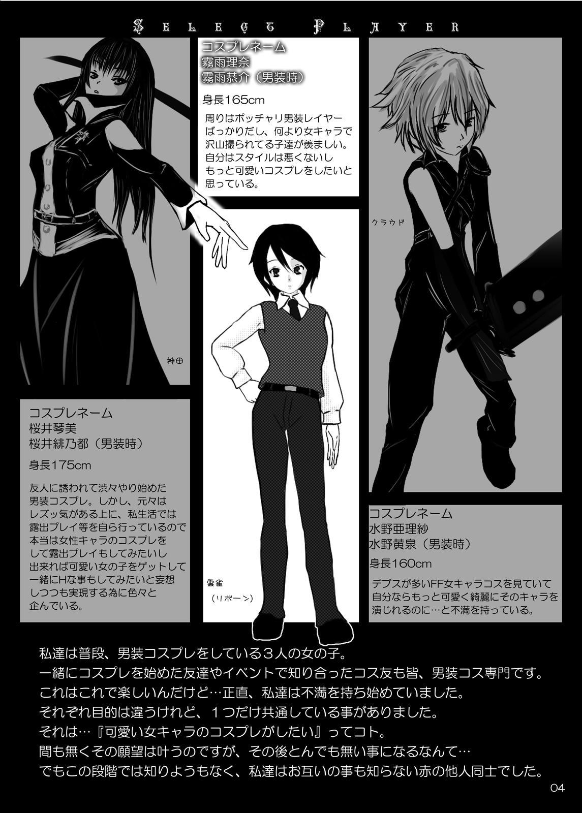 Roshutsu Cosplay Shoujo 1-kan 2