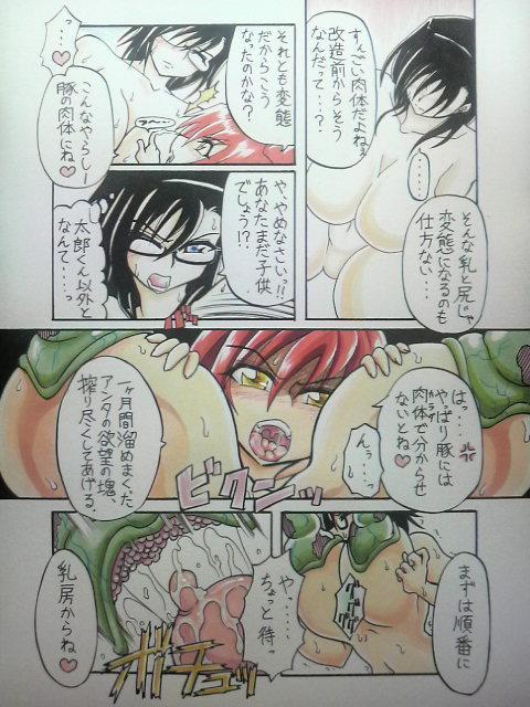 天乃壱夜の牡豚化記録 7