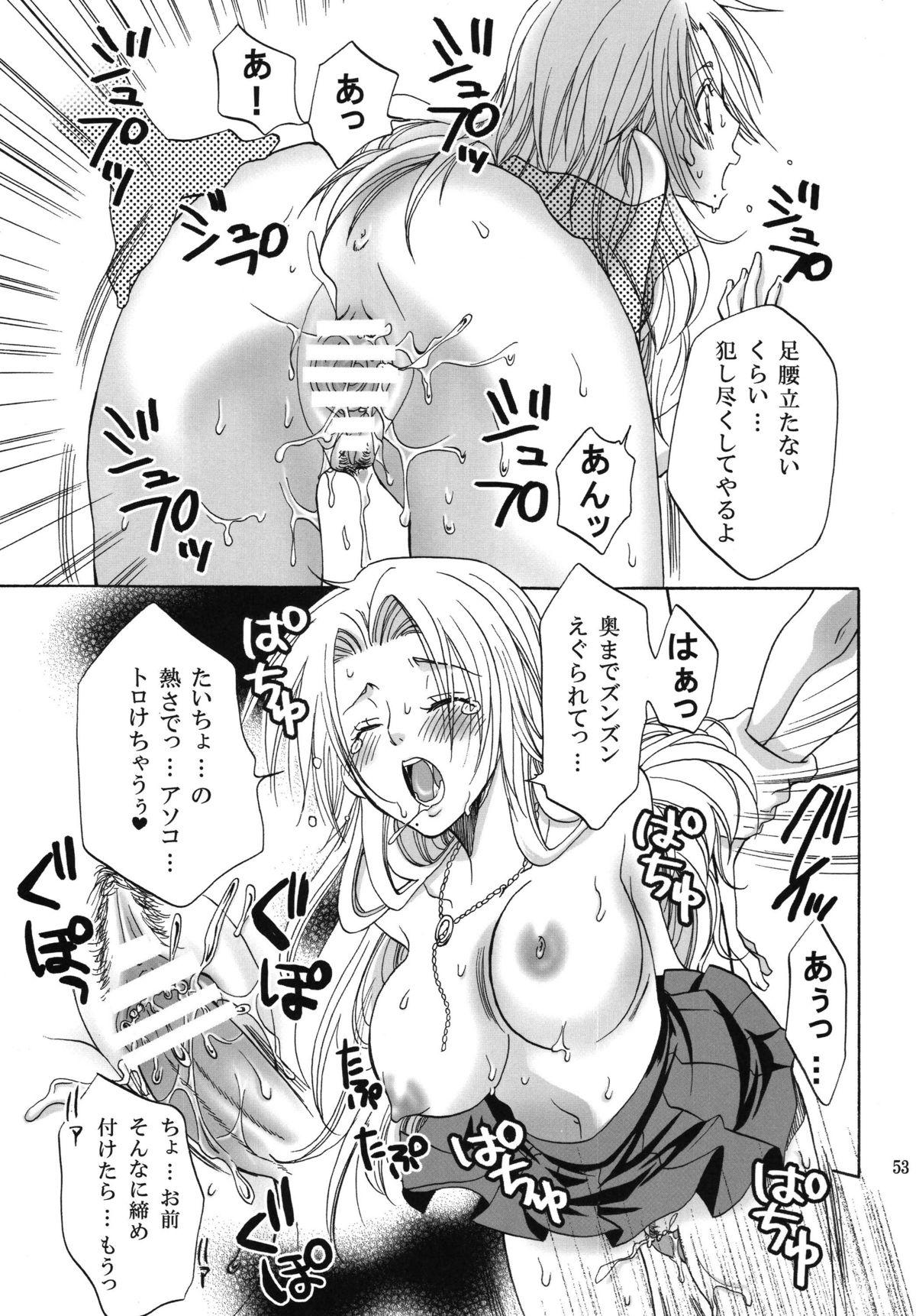 Rangiku Soushuuhen 52