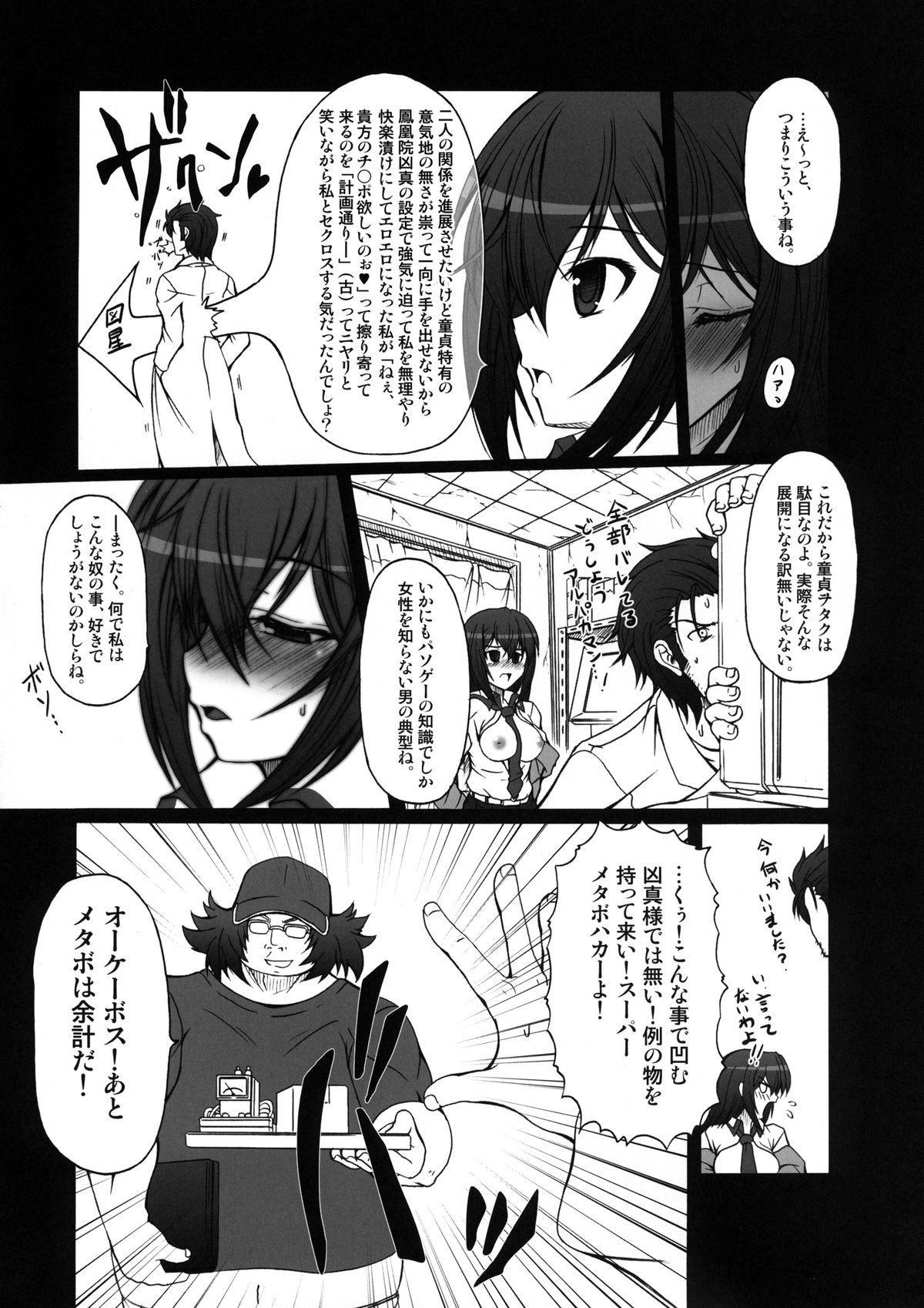 HOBBY'S BLOCK!! 14 Kairaku Tousaku no Ecstasy 9