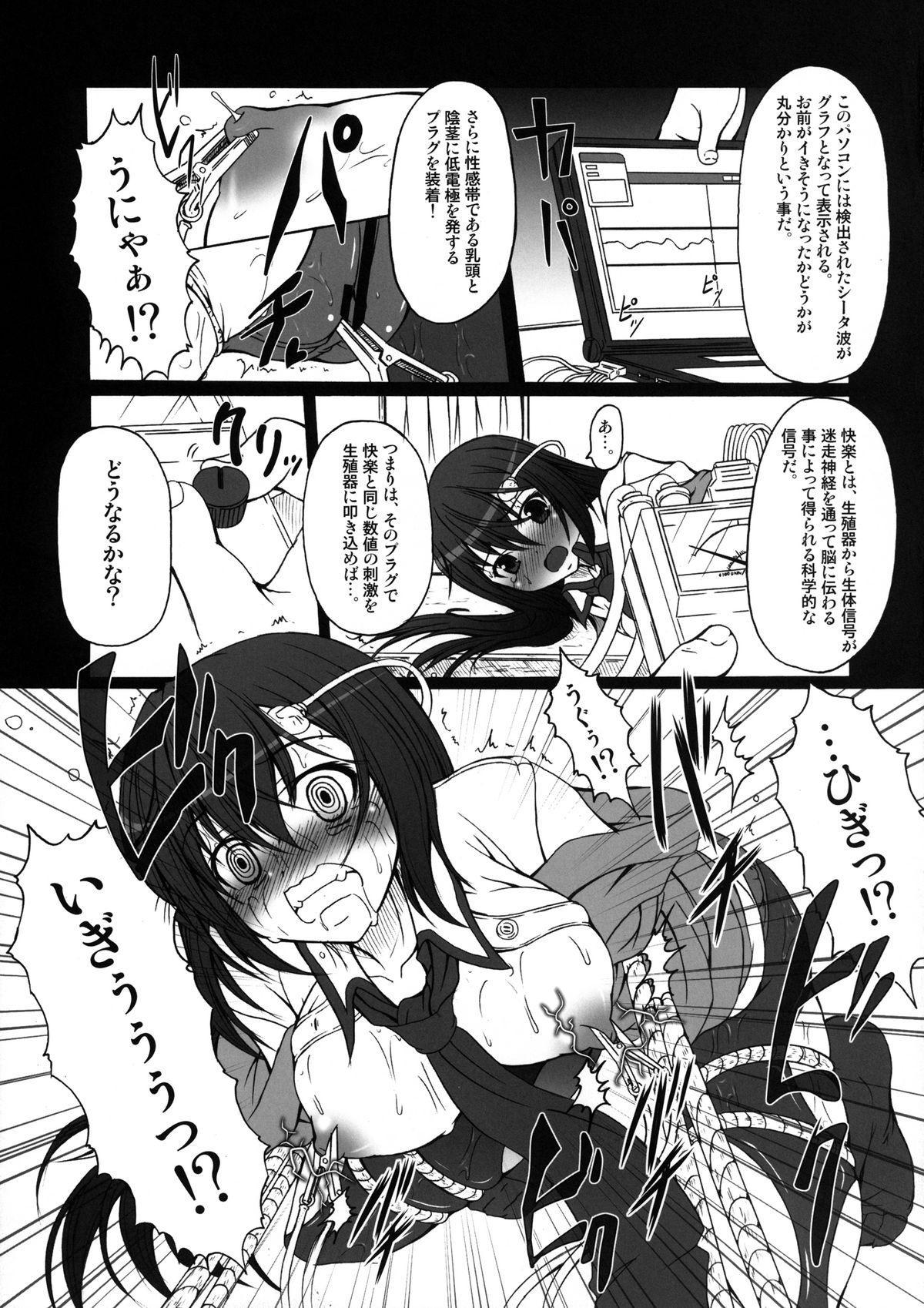 HOBBY'S BLOCK!! 14 Kairaku Tousaku no Ecstasy 12