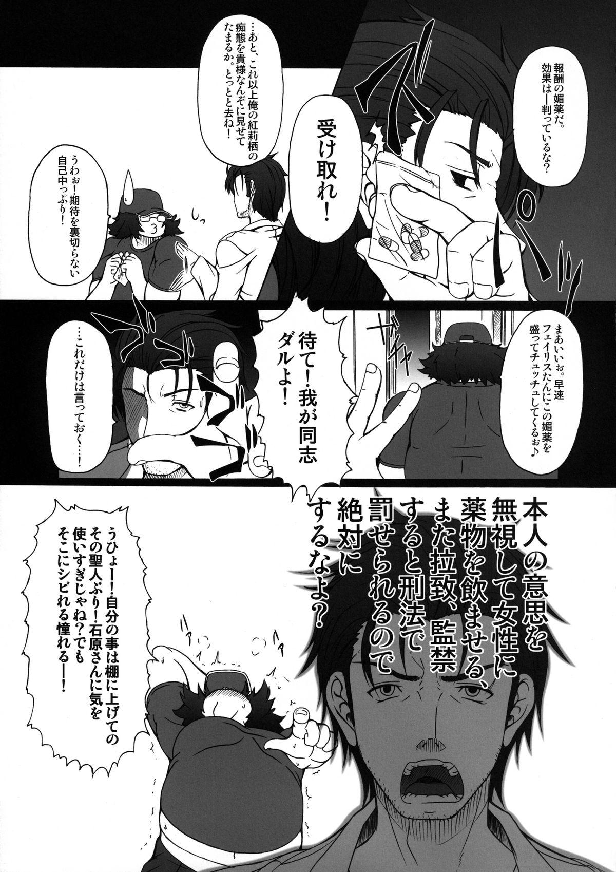 HOBBY'S BLOCK!! 14 Kairaku Tousaku no Ecstasy 16