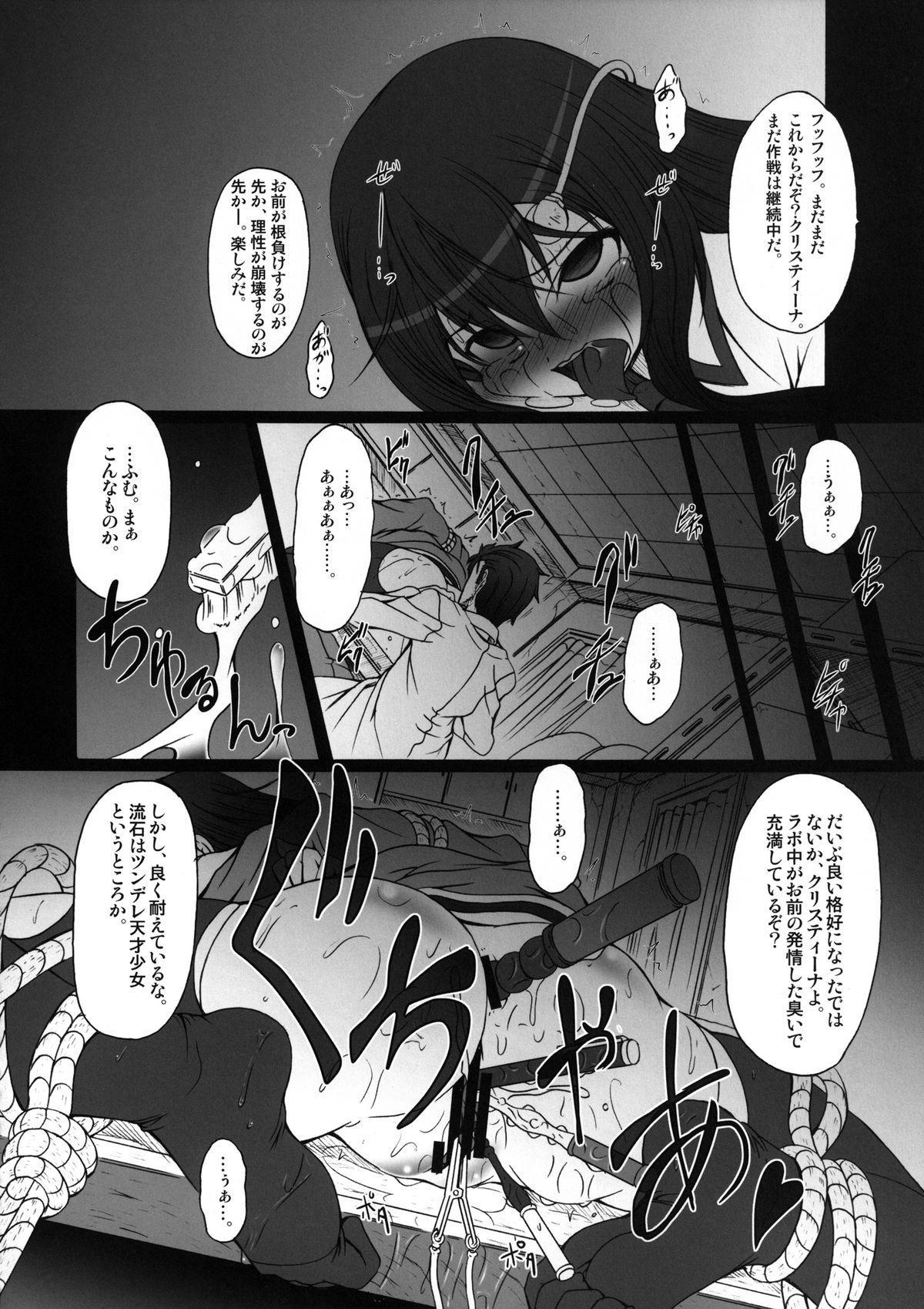 HOBBY'S BLOCK!! 14 Kairaku Tousaku no Ecstasy 19