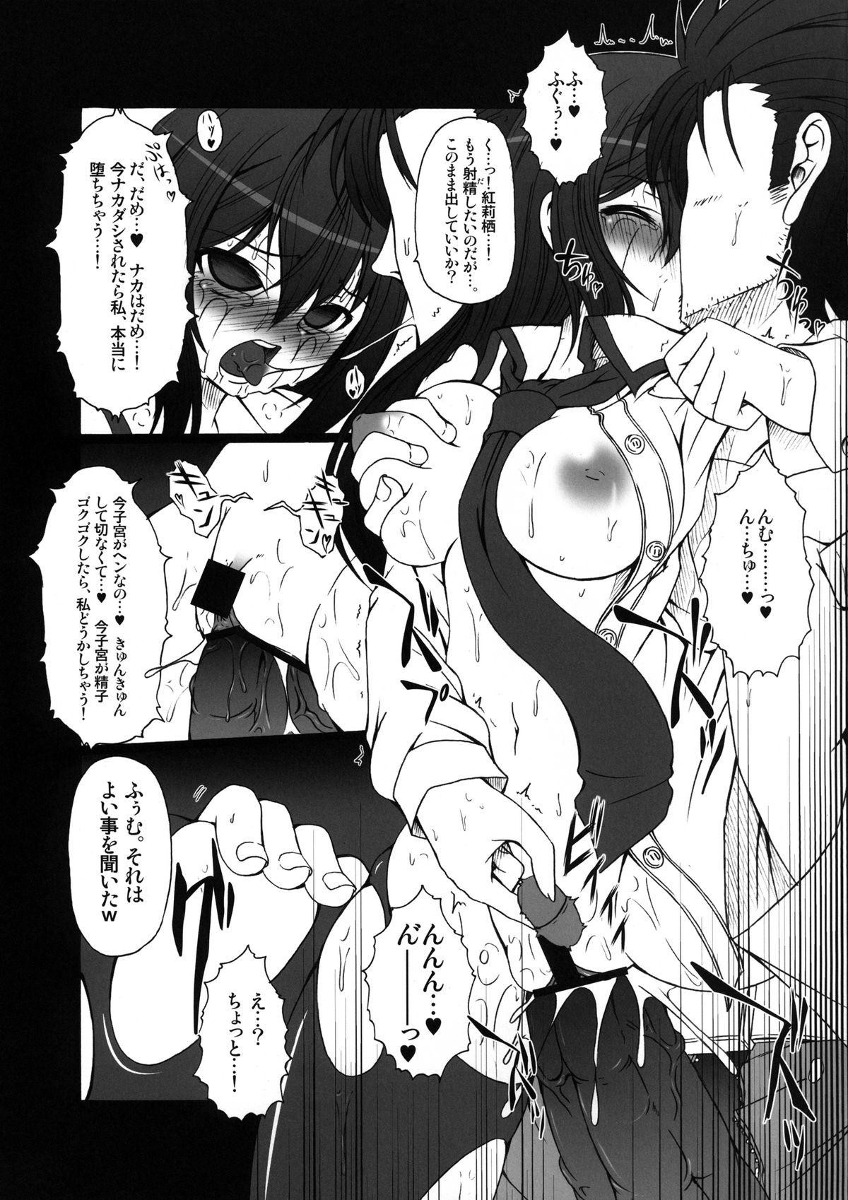 HOBBY'S BLOCK!! 14 Kairaku Tousaku no Ecstasy 26