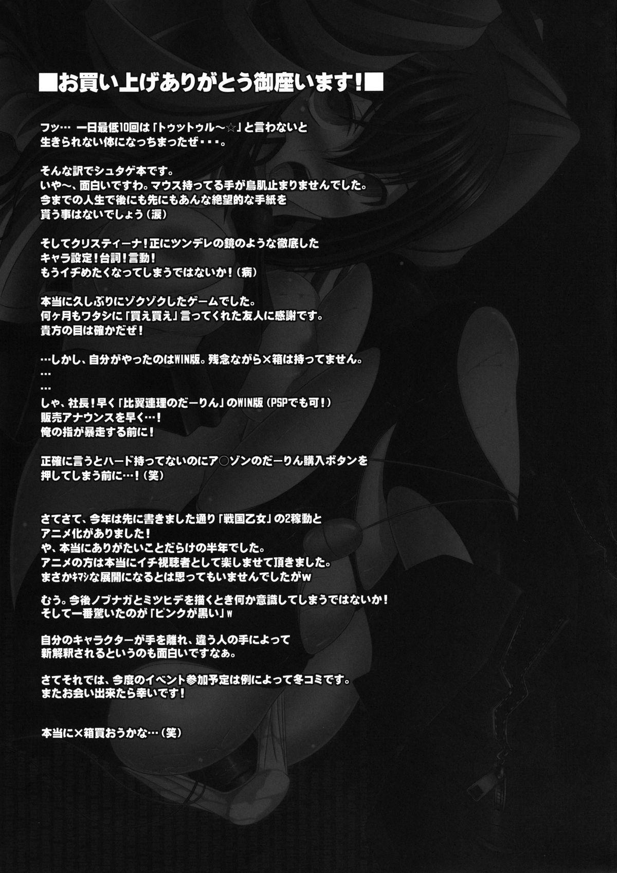 HOBBY'S BLOCK!! 14 Kairaku Tousaku no Ecstasy 32