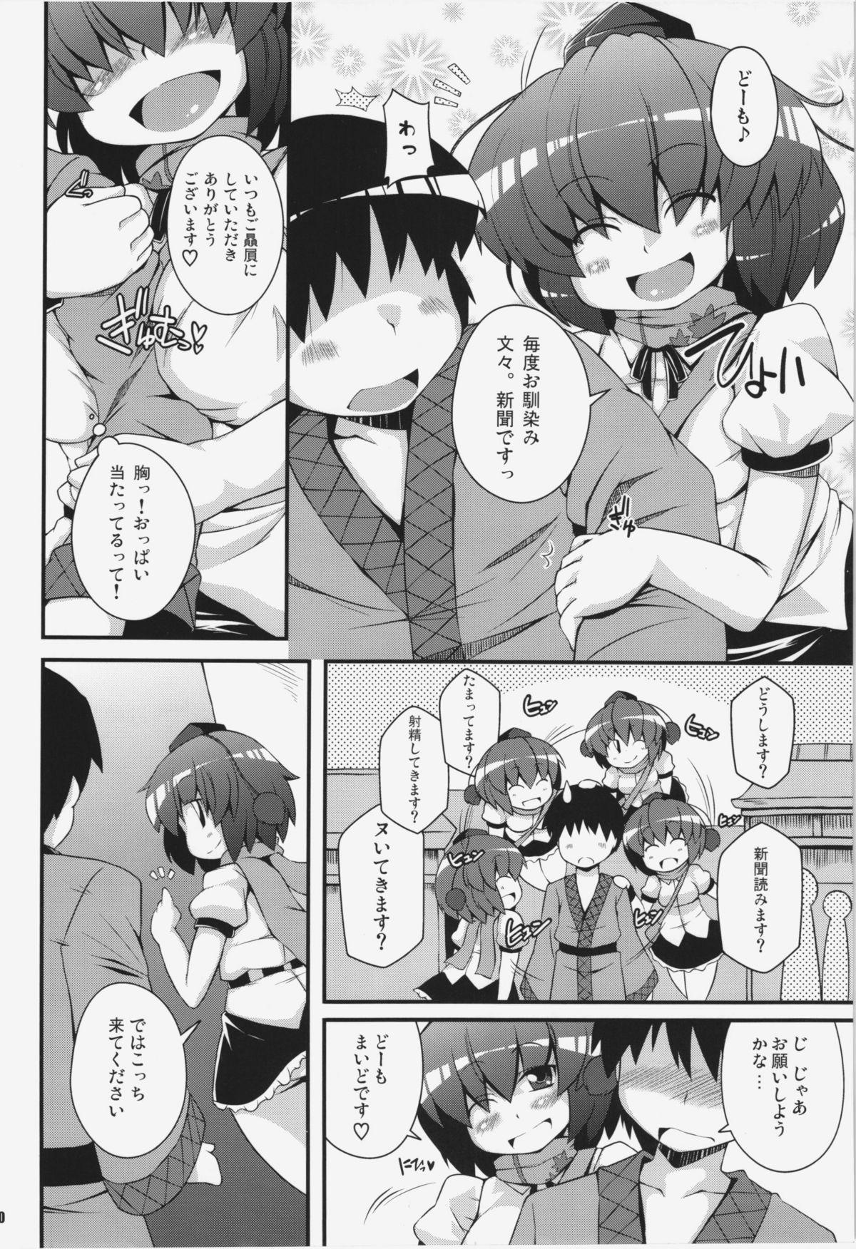 Ketsu darake Touhou Soushuuhen + 109