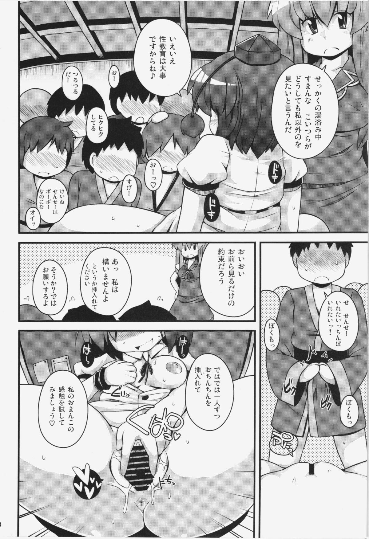 Ketsu darake Touhou Soushuuhen + 127