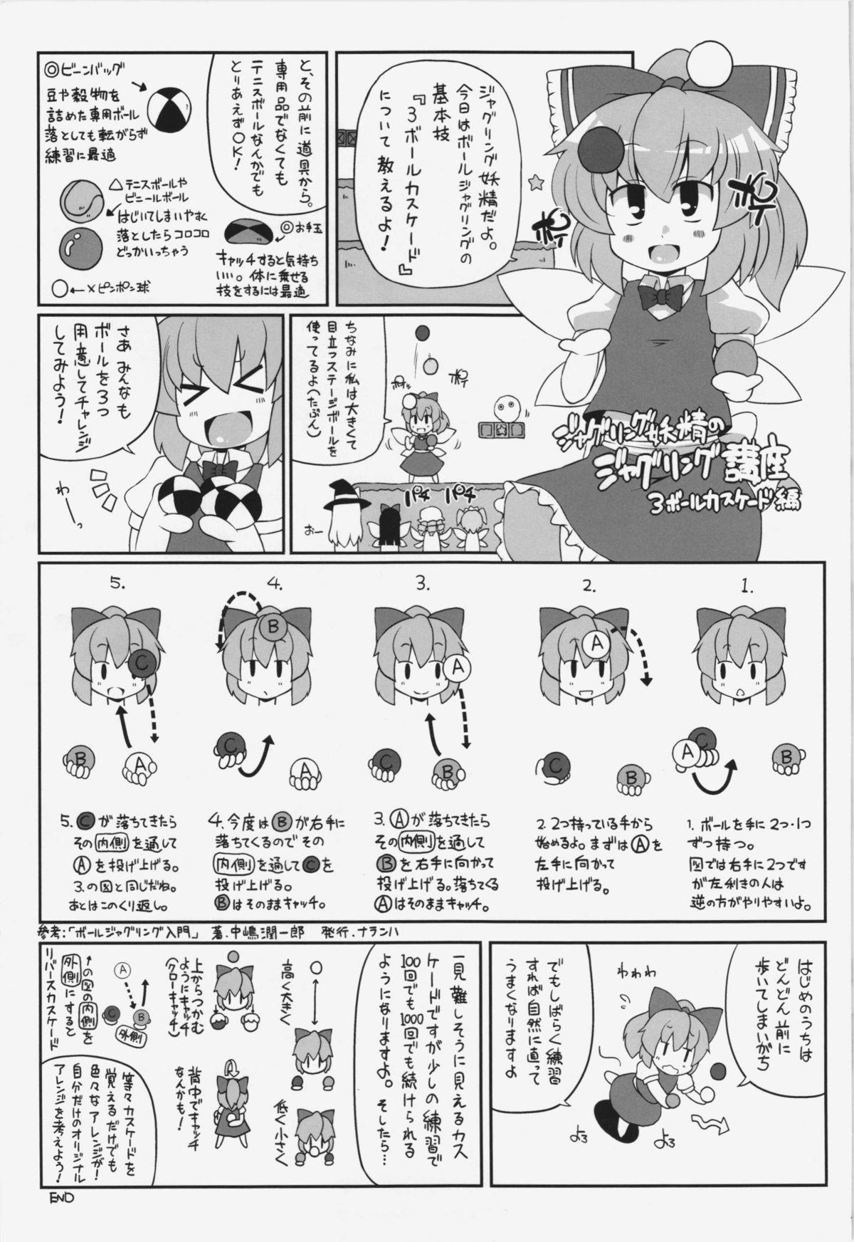 Ketsu darake Touhou Soushuuhen + 136