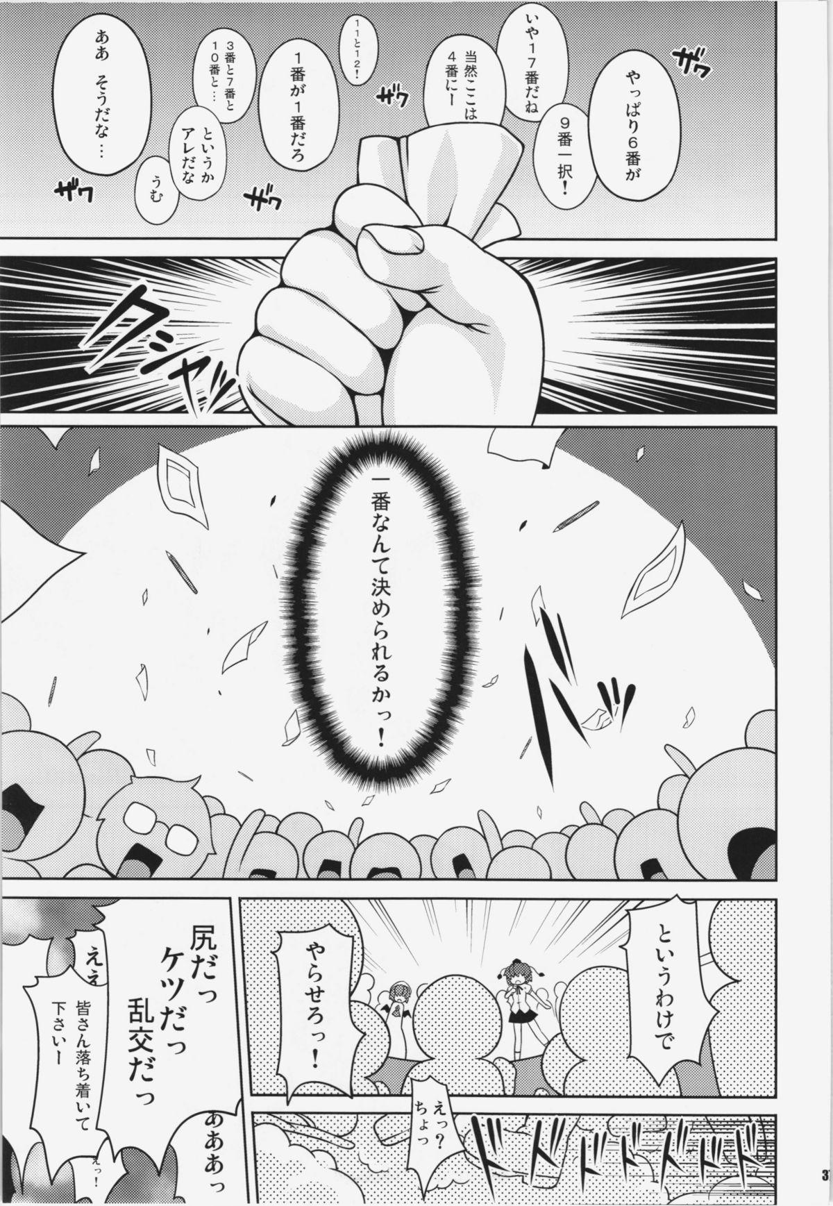 Ketsu darake Touhou Soushuuhen + 36