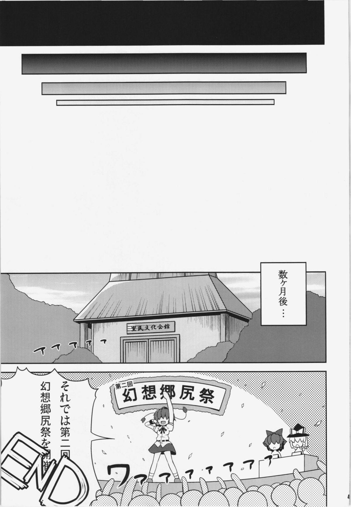 Ketsu darake Touhou Soushuuhen + 46