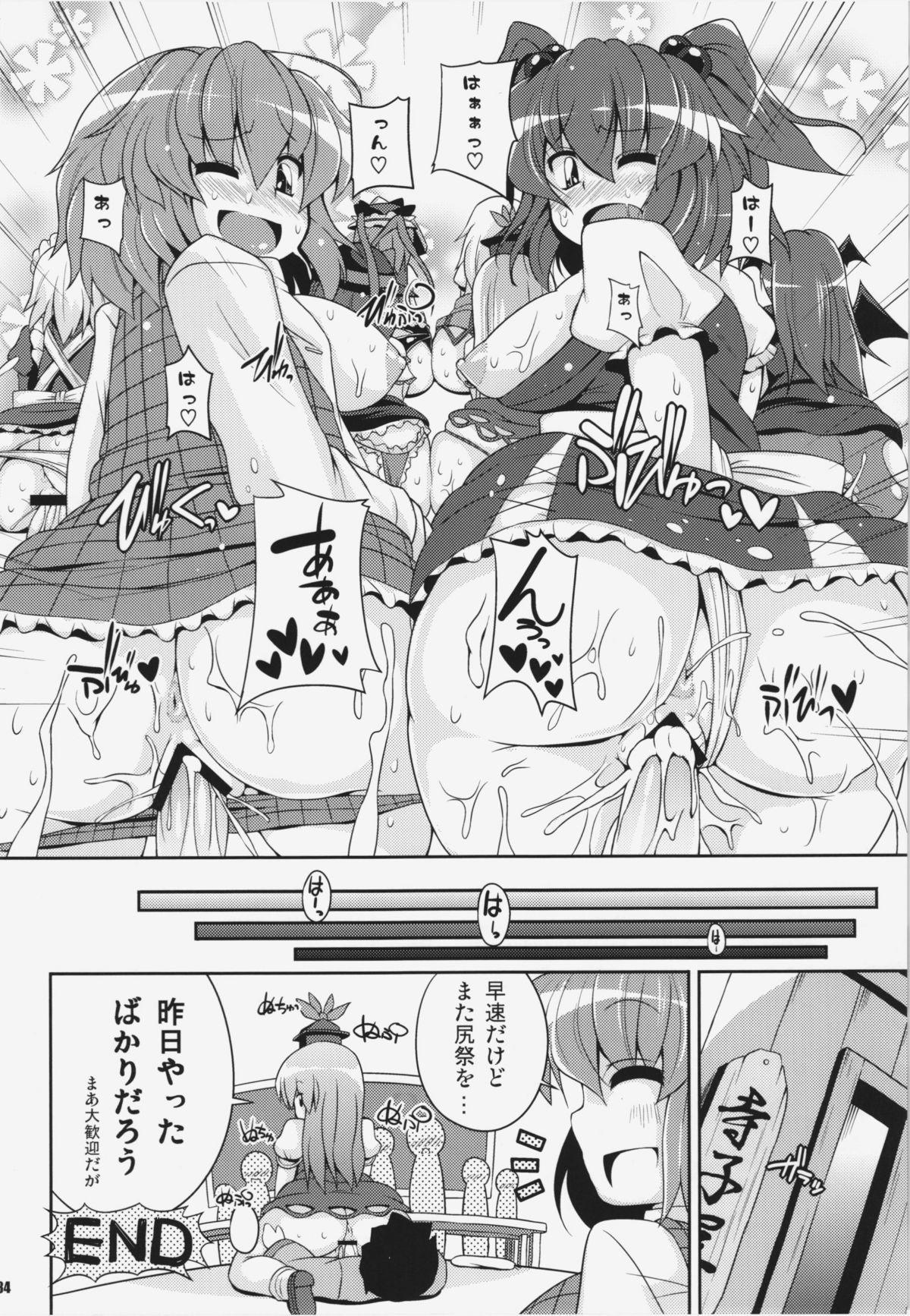 Ketsu darake Touhou Soushuuhen + 83