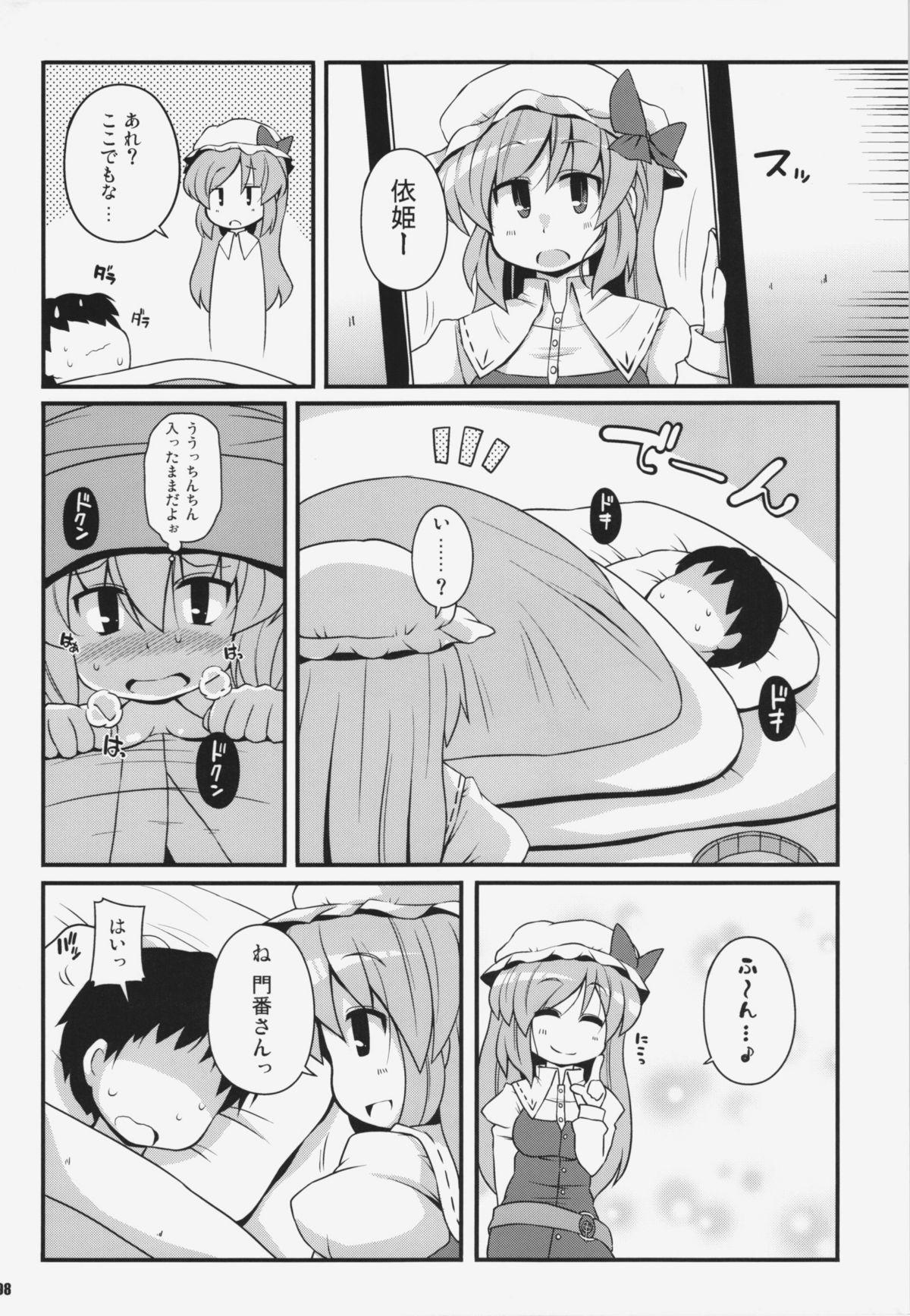 Ketsu darake Touhou Soushuuhen + 97