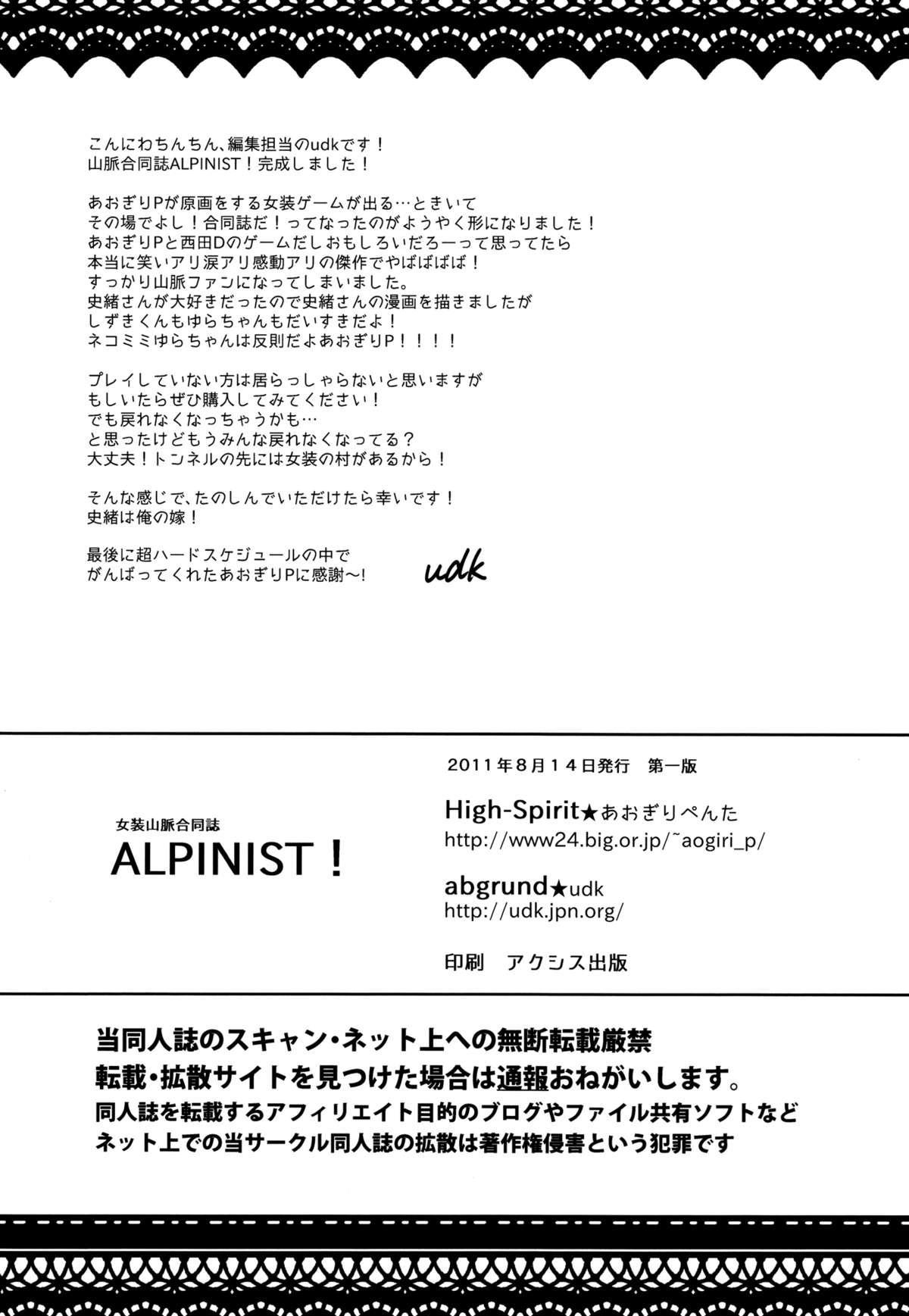 ALPINIST! 34