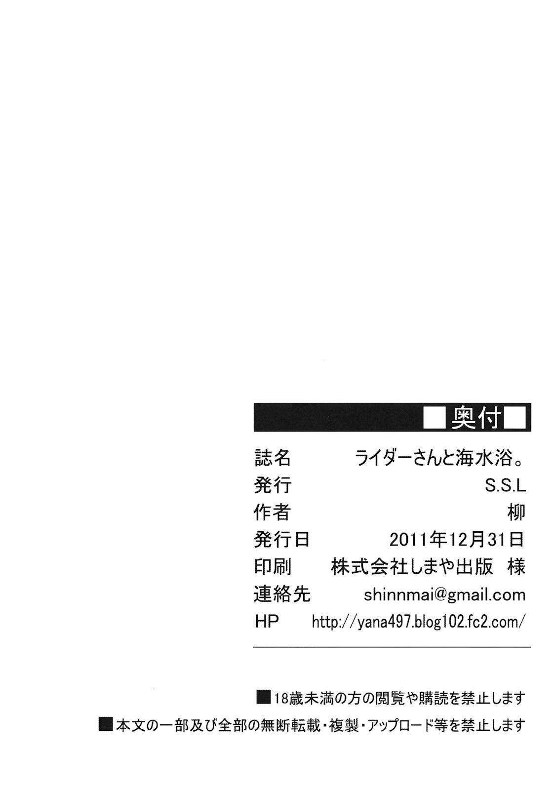 (C81) [S.S.L (Yanagi)] Rider-san to Kaisuiyoku.   Rider-san and the Beach (Fate/stay night) [English] [doujin-moe.us} 28