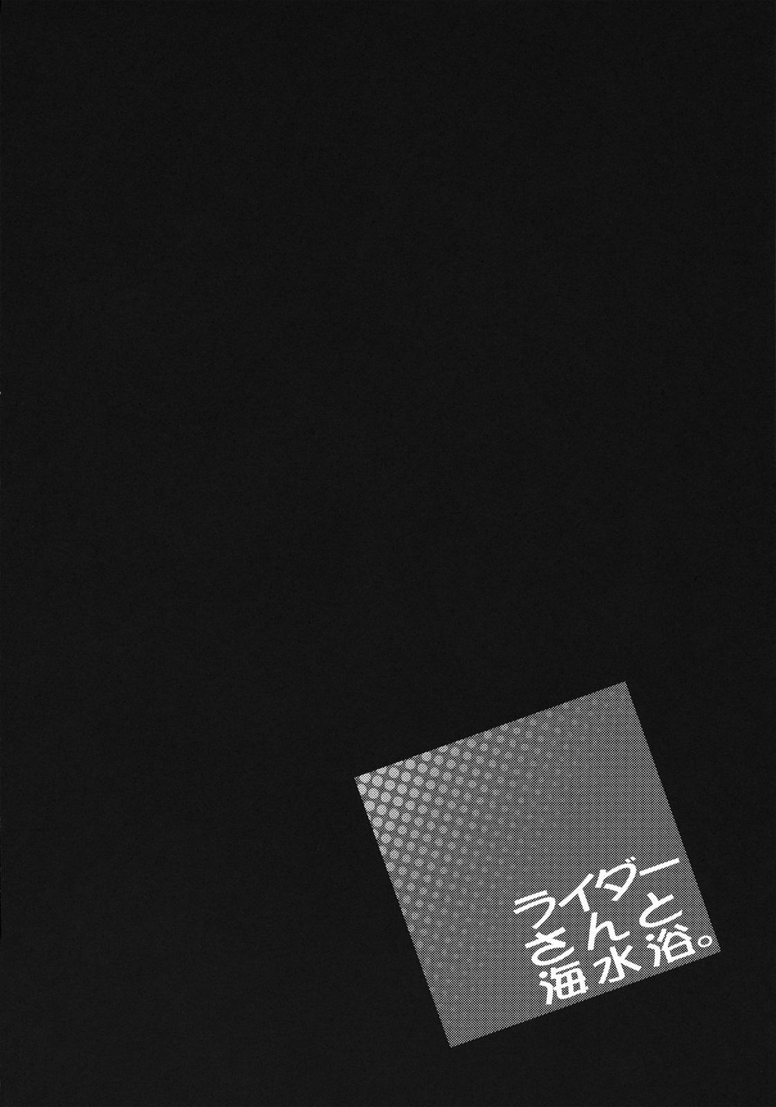 (C81) [S.S.L (Yanagi)] Rider-san to Kaisuiyoku.   Rider-san and the Beach (Fate/stay night) [English] [doujin-moe.us} 2