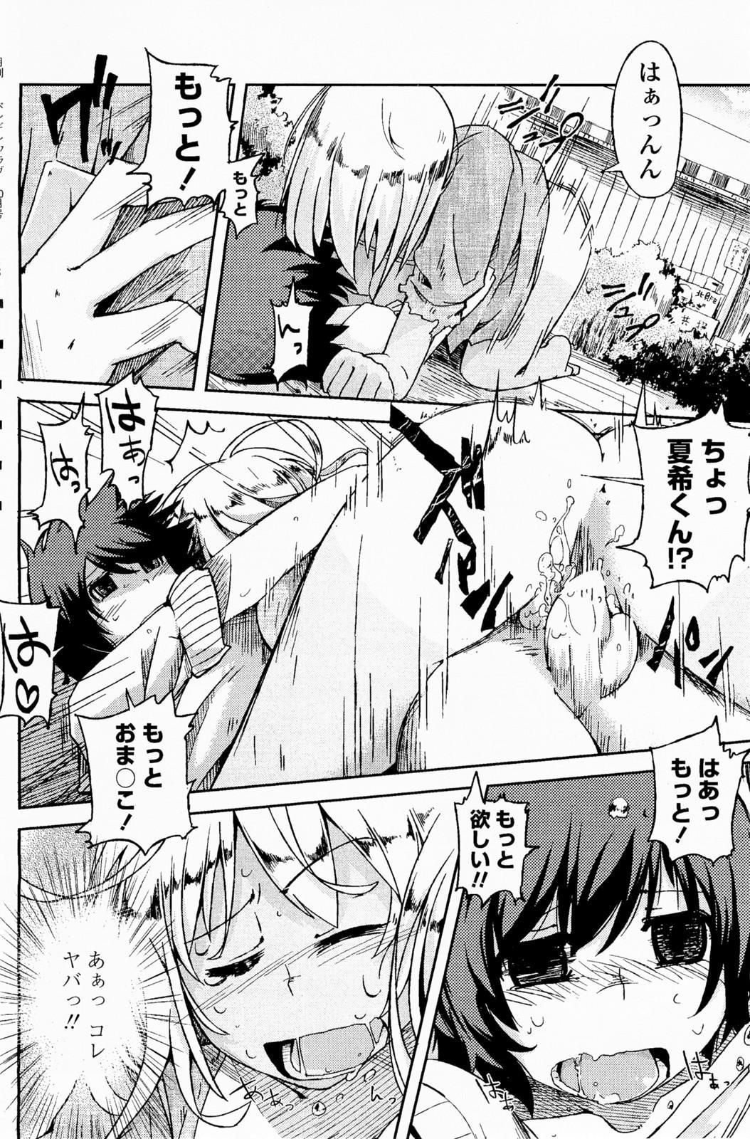 Natsu no Kaori ga Suru 15