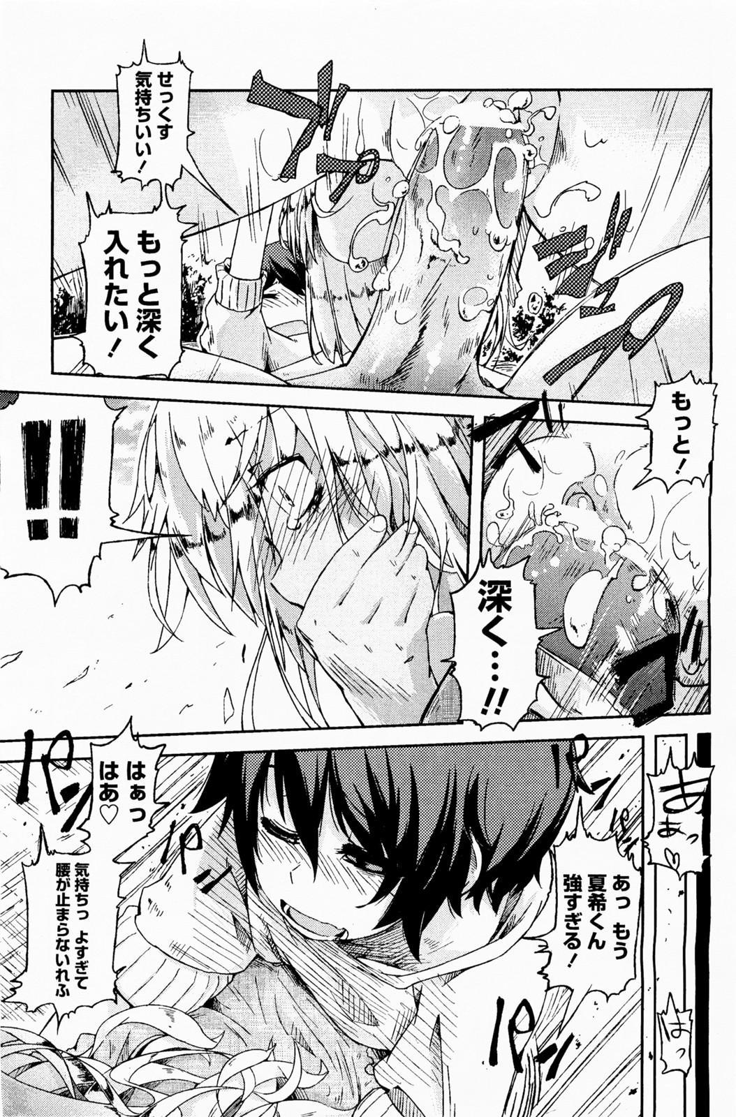 Natsu no Kaori ga Suru 16