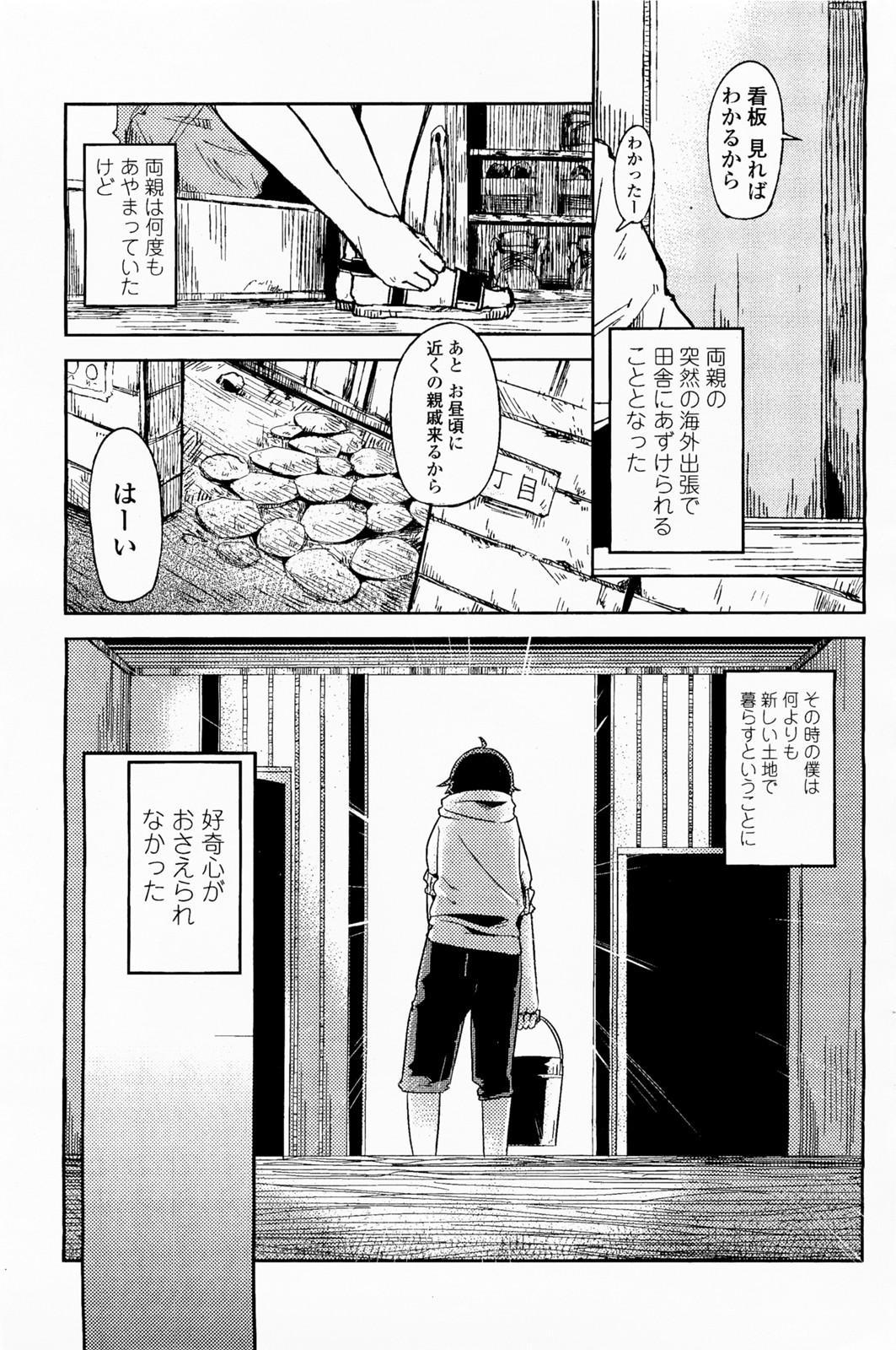 Natsu no Kaori ga Suru 1