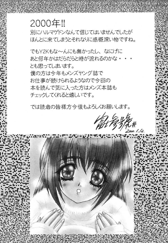 Yayoi Prelude 170