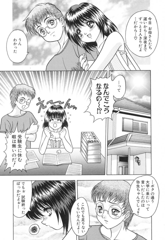 Yayoi Prelude 30