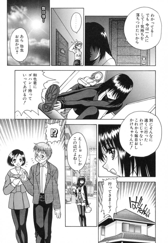 Yayoi Prelude 52