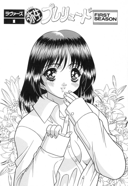Yayoi Prelude 8