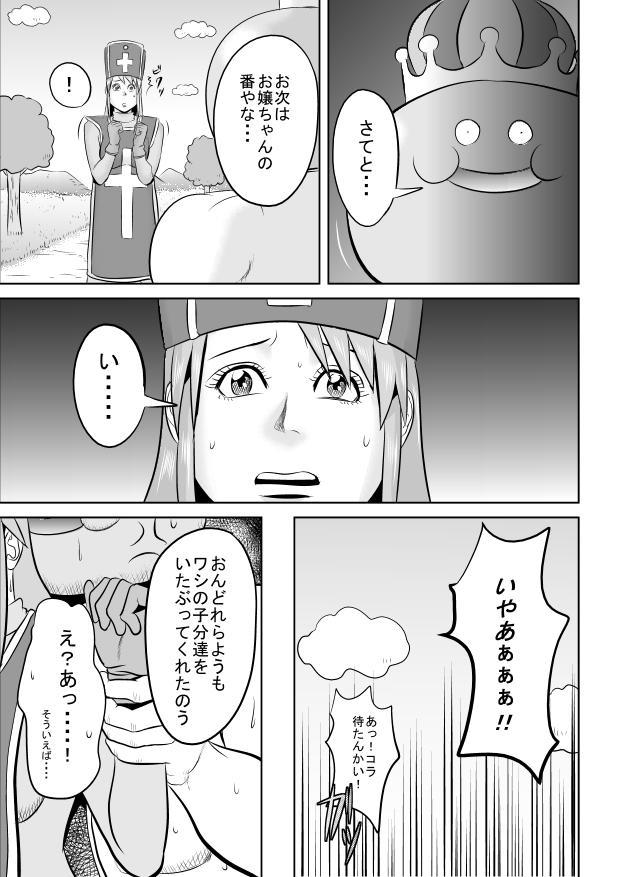 King Slime Onii-san 10