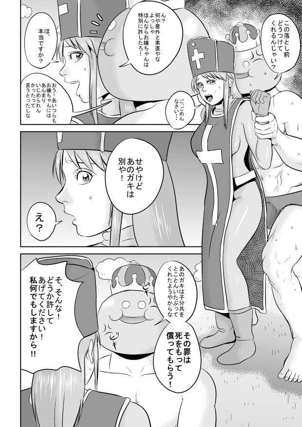 King Slime Onii-san 11