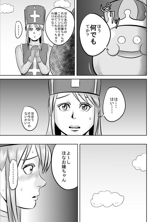 King Slime Onii-san 12