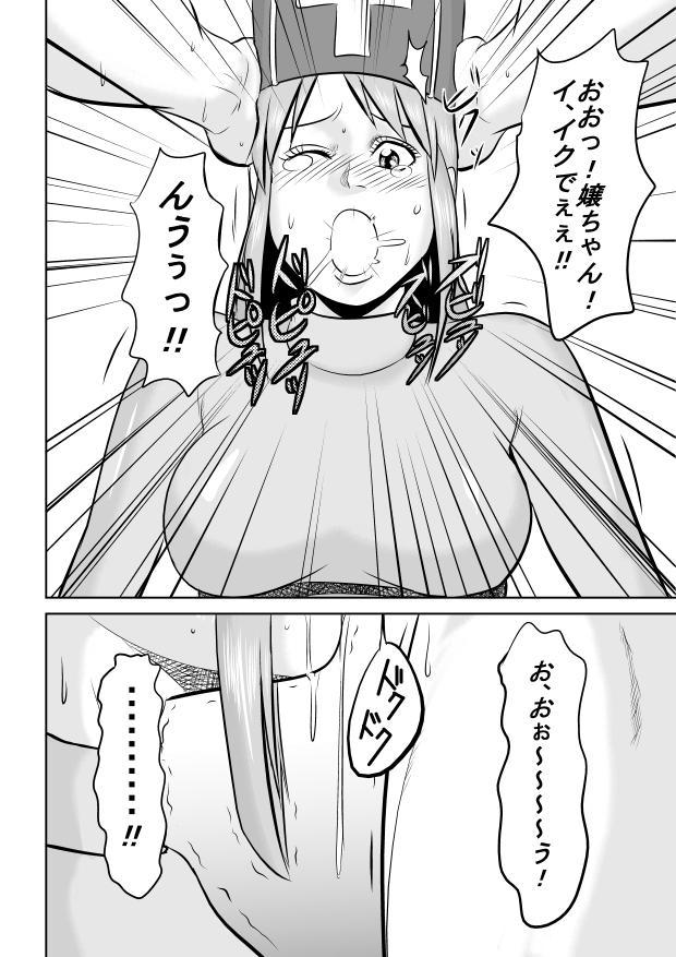 King Slime Onii-san 17